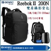 《映像數位》 百諾BENRO ReebokⅡ200N 雙肩攝影背包【1機/2鏡/1閃/14吋筆電  附防雨罩】B