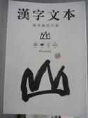 【書寶二手書T7/藝術_PPY】漢字文本-陳世倫設計展_江桂珍, 張承宗