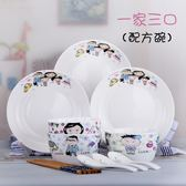一家三口碗具組合陶瓷餐具可愛卡通碗筷碗盤