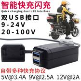 電動電瓶車載USB充電器12V踏板摩托車沖電器手機車充快充接口防水