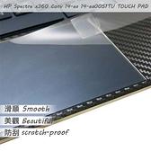 HP Spectre x360 Conv 14-ea 14-ea0051TU TOUCH PAD 觸控板 保護貼