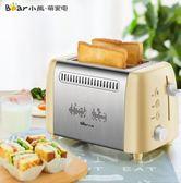 220V烤面包機家用早餐吐司機迷你全自動多士爐 st835『伊人雅舍』