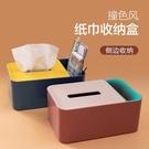 北歐家用面紙盒紙巾盒客廳茶幾遙控器儲物收納盒餐巾抽紙盒【樂淘淘】