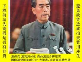 二手書博民逛書店罕見民族画报1977.1Y402228
