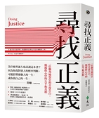 (二手書)尋找正義:一位聯邦檢察官的首度告白,顛覆你心中的公平和真相