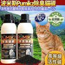 【 培菓平價寵物網】國際貓家PUMIKZ 》除臭貓碳貓砂添加劑1000cc/瓶