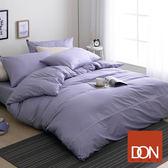 單人三件式200織精梳純棉被套床包組【DON 極簡生活-都會紫】