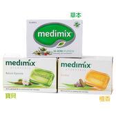 印度 MEDIMIX 綠寶石皇室藥草浴 美肌皂 (125g)花町愛漂亮◎EL