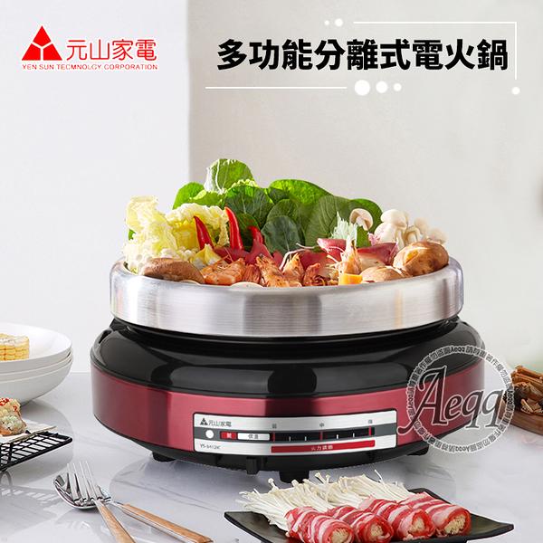 豬頭電器(^OO^) - 元山牌-4L分離式不銹鋼萬用電火鍋(YS-5412IC)