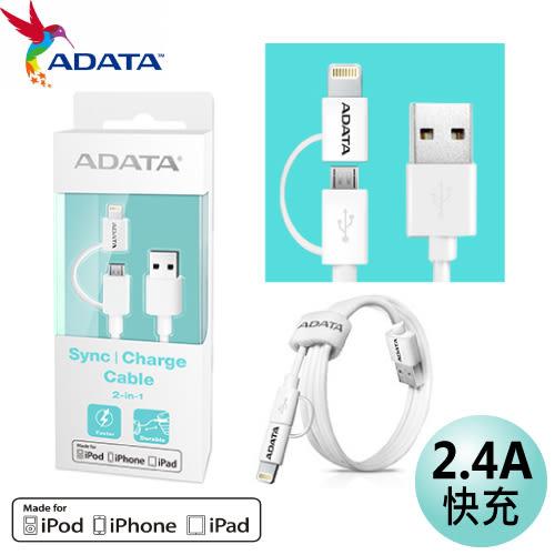 ADATA 威剛 Lightning + microUSB 2合1 1m 1米 充電線 傳輸線