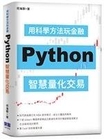 二手書博民逛書店 《用科學方法玩金融: Python智慧量化交易》 R2Y ISBN:9789869772631│何海群