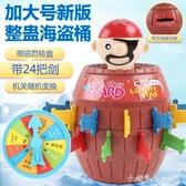 整蠱海盜桶親子聚會桌面游戲海盜木桶叔叔插劍桶海盜減壓玩具 小確幸