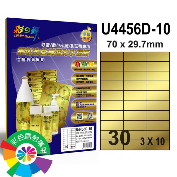 彩之舞 進口雷射金色亮面防水標籤 3x10直角 30格無邊 10張入 / 包 U4456D-10