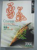 【書寶二手書T1/宗教_IKJ】勇氣-在生活中冒險是一種喜悅_奧修 , 黃瓊瑩