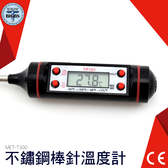 利器五金 筆型溫度計 探針溫度計 烘焙溫度計 食用溫度計 食品級不鏽鋼棒針溫度計
