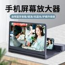 屏幕放大器 4k抗藍光3D大屏手機放大器高清帶音響箱12寸屏幕桌面支架6D超高清擴大屏護 有緣生活館
