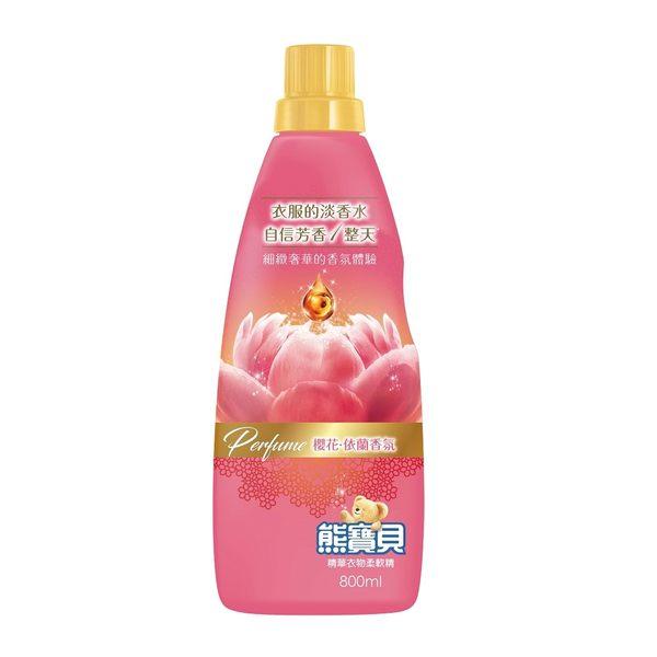 熊寶貝香水精華衣物柔軟精 櫻花伊蘭 800ML 聯合利華