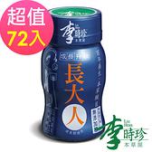 夜間特殺【李時珍】長大人本草精華飲品(男生)72瓶