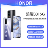 未拆封全新機 華為 HUAWEI 榮耀 Honor 30 8GB+128GB 50倍超穩遠攝 超感光高清夜拍 雙模5G 超久保固