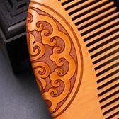 大號按摩梳可愛木頭梳子隨身桃木梳子防靜電