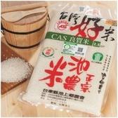 CAS池農台灣好米2.5kg