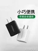 5v1a充電器通用蘋果x/iphone6s7p8p平板ipad單頭數據線2a快充一套裝usb 新北購物城