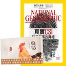 《國家地理雜誌》1年12期 贈 田記溫體鮮雞精(60g/10入)