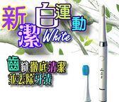 [2種潔牙模式 ]國際牌 高速音波震動電動牙刷 EW-DM81