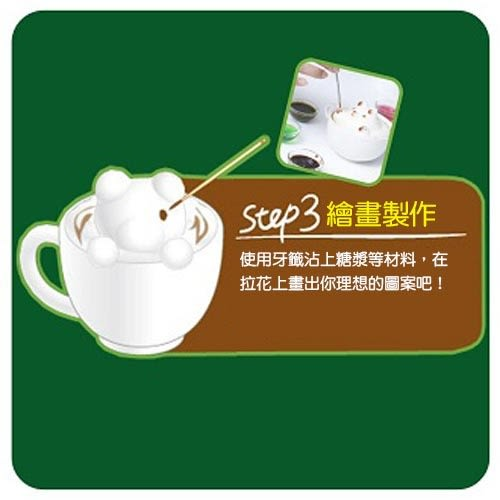 立體咖啡拉花遊戲組 (白)_TA52637