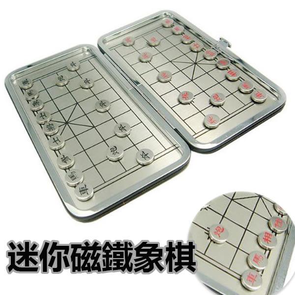 迷你磁鐵象棋套裝 129元