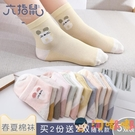 5雙 兒童中筒襪子純棉全棉薄棉男女童寶寶【淘嘟嘟】