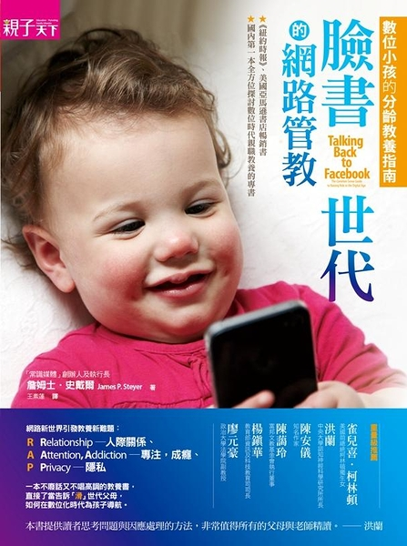 (二手書)臉書世代的網路管教:數位小孩的分齡教養指南