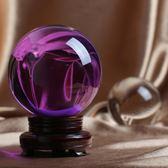 風水球 開光紫水晶球擺件風水招財旺運旺愛情人緣紫色玄關【好康89折限時優惠】