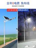太陽能燈戶外家用室內外新農村100W大功率庭院燈超亮led防水路燈