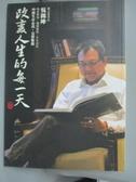 【書寶二手書T1/傳記_LRN】改變人生的每一天_吳錫坤