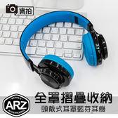 全罩式藍芽耳機 摺疊收納 免持通話麥克風 來電語音提示 支援TF記憶卡 耳罩頭戴式藍牙耳機 ARZ