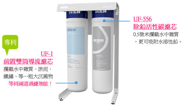 《送第一道濾心》【免費安裝】【分期零利率】賀眾牌 UF-206 長效型除鉛生飲系統