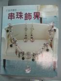 【書寶二手書T5/美工_HGX】打造多變的串珠飾界_ALLEN