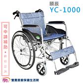 【贈好禮】頤辰 鋁合金輪椅 YC-1000 透氣雙層坐墊 機械式輪椅
