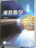 【書寶二手書T1/大學理工醫_ZAE】離散數學_謝財明