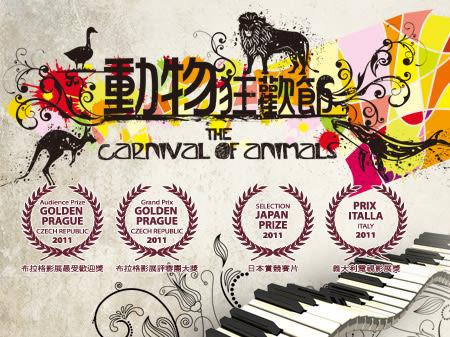 動物狂歡節 DVD ( The Carnival of Animals )