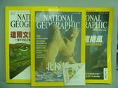 【書寶二手書T9/雜誌期刊_RHE】國家地理雜誌_2004/2+4+11期_共3本合售_北極熊等