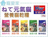 【寵愛家】Kittiwake吉諦威 元氣吉祥貓 超大包貓飼料18公斤