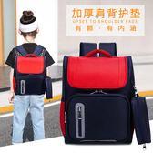 小學生書包減負護脊雙肩包兒童背包 BF2144【旅行者】