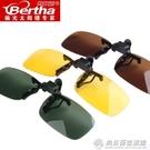 Bertha偏光眼鏡夾片可上翻夜視眼鏡男女超輕太陽鏡司機鏡 向日葵