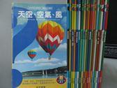 【書寶二手書T2/少年童書_KQD】天空空氣風_夜空與星星_岩石與礦物等_共19本合售