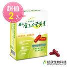 統欣生技 金盞花葉黃素-液態(30粒瓶/盒)x2