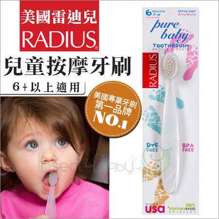 ✿蟲寶寶✿【Radius雷迪兒】pure baby 兒童按摩牙刷-6個月以上/美國牙醫協會ADA認證