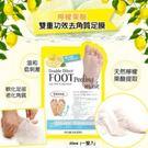 韓國檸檬果酸雙重功效去角質足膜 1對入