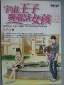 【書寶二手書T6/一般小說_KJR】宇宙王子與童話女孩_Killer